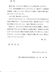 120125お礼状 _郡山教育委員会長475