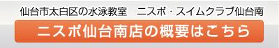 ニスポ・スイムクラブ仙台南のページはこちら
