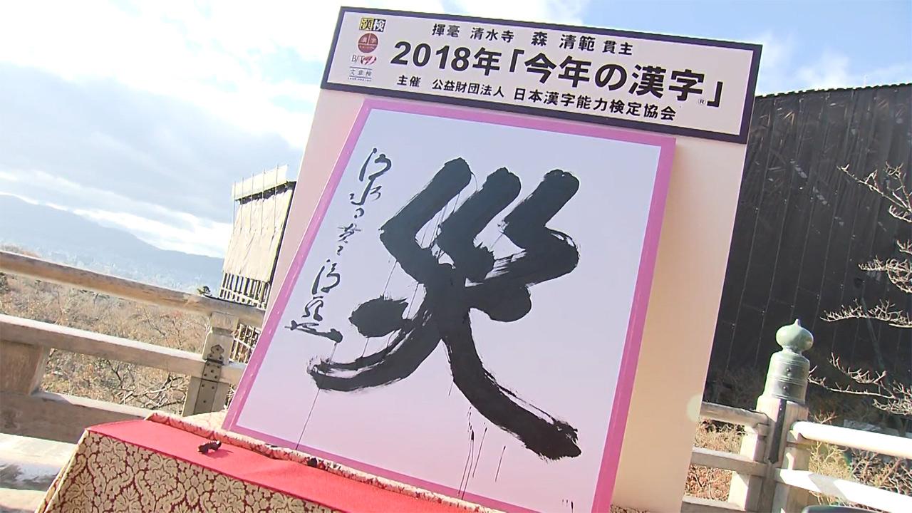 漢字 今年 の