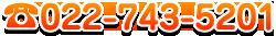 022-743-5201