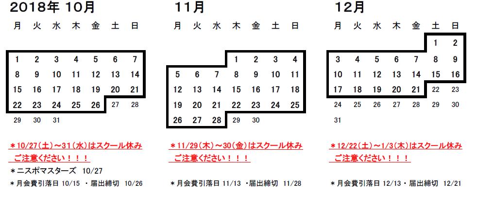 西大津成人カレンダー2018年