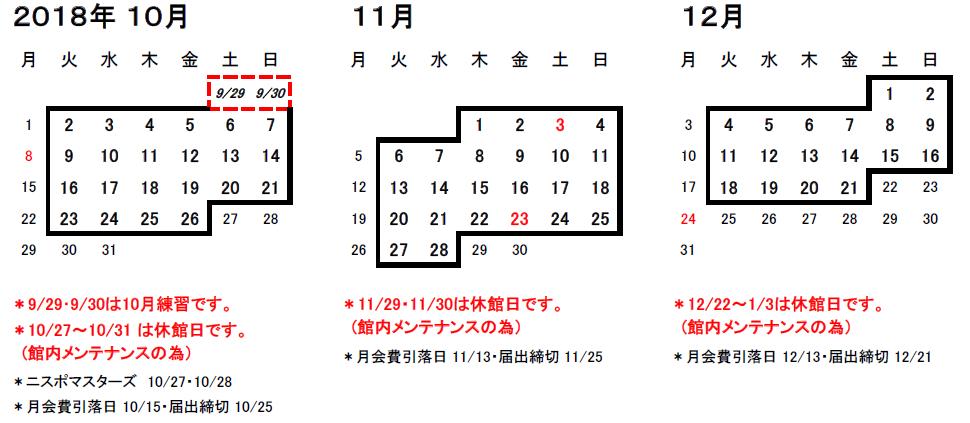 2018年度仙台南成人練習カレンダー