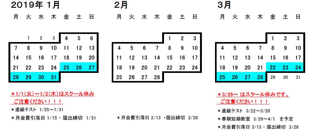 西大津カレンダー2019年