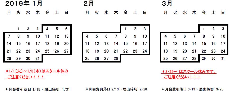 西大津成人カレンダー2019年