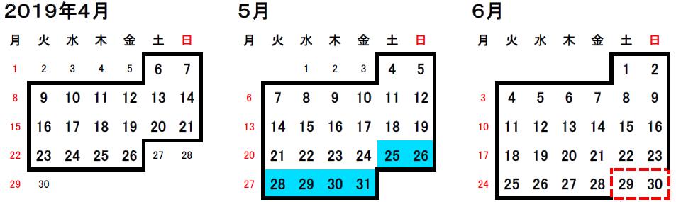 岩槻スイムスクールカレンダー