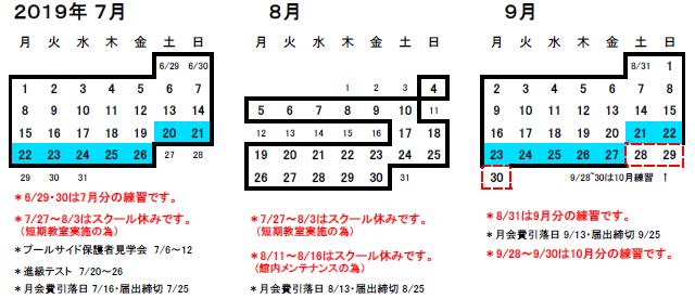 2019年度仙台南成人練習カレンダー