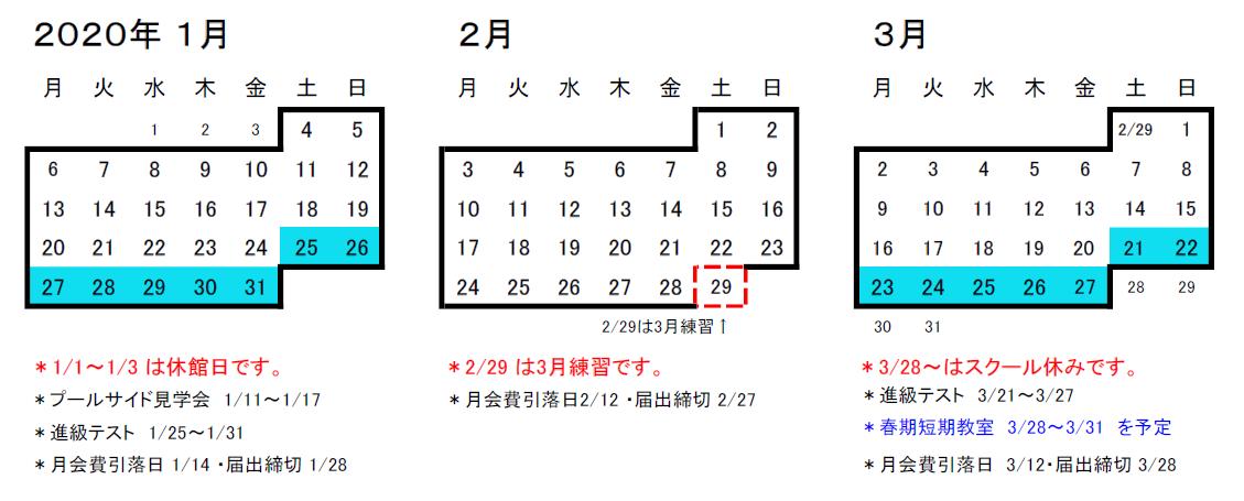 元住吉カレンダー