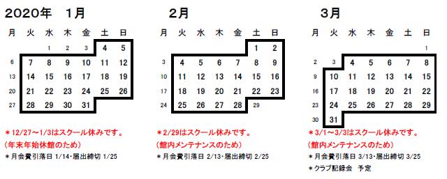 2020年度仙台南成人練習カレンダー