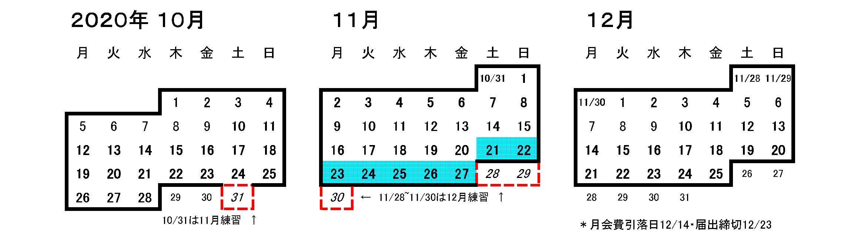 10〜12月元住吉カレンダー