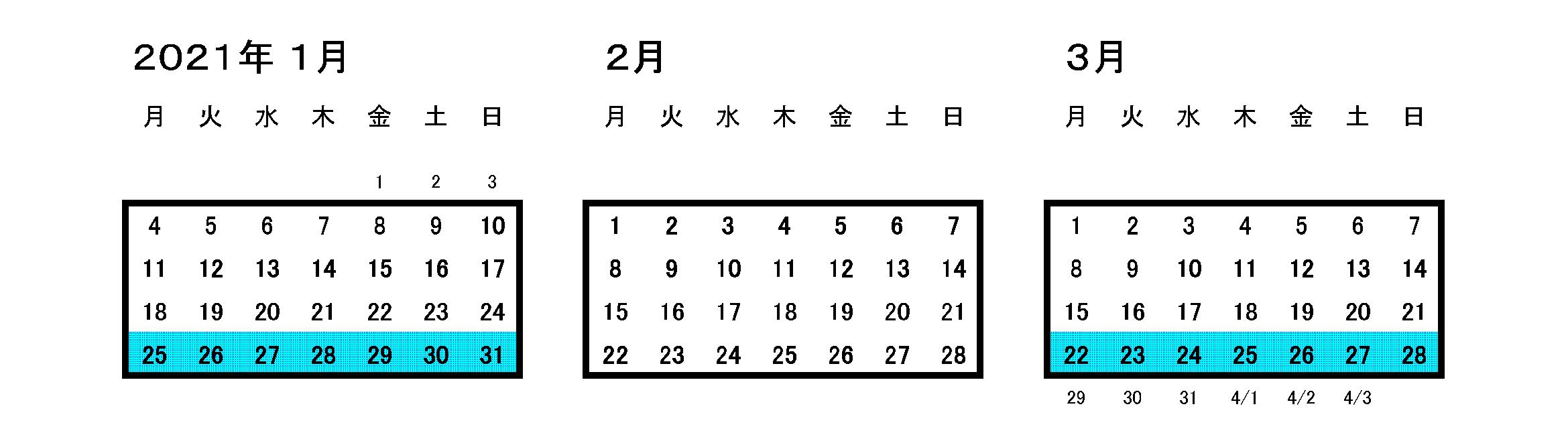 1〜3月元住吉カレンダー