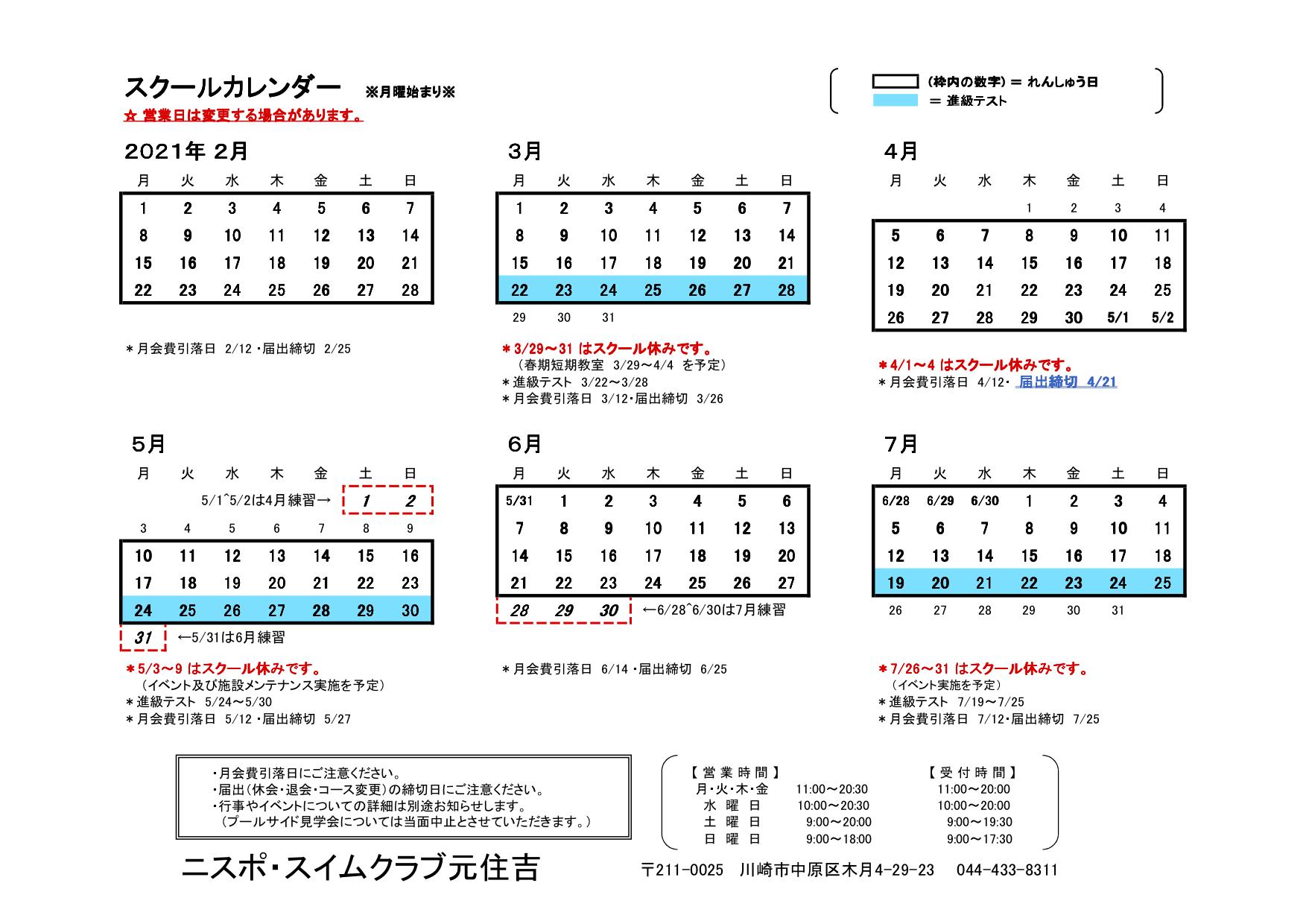2〜7月元住吉カレンダー