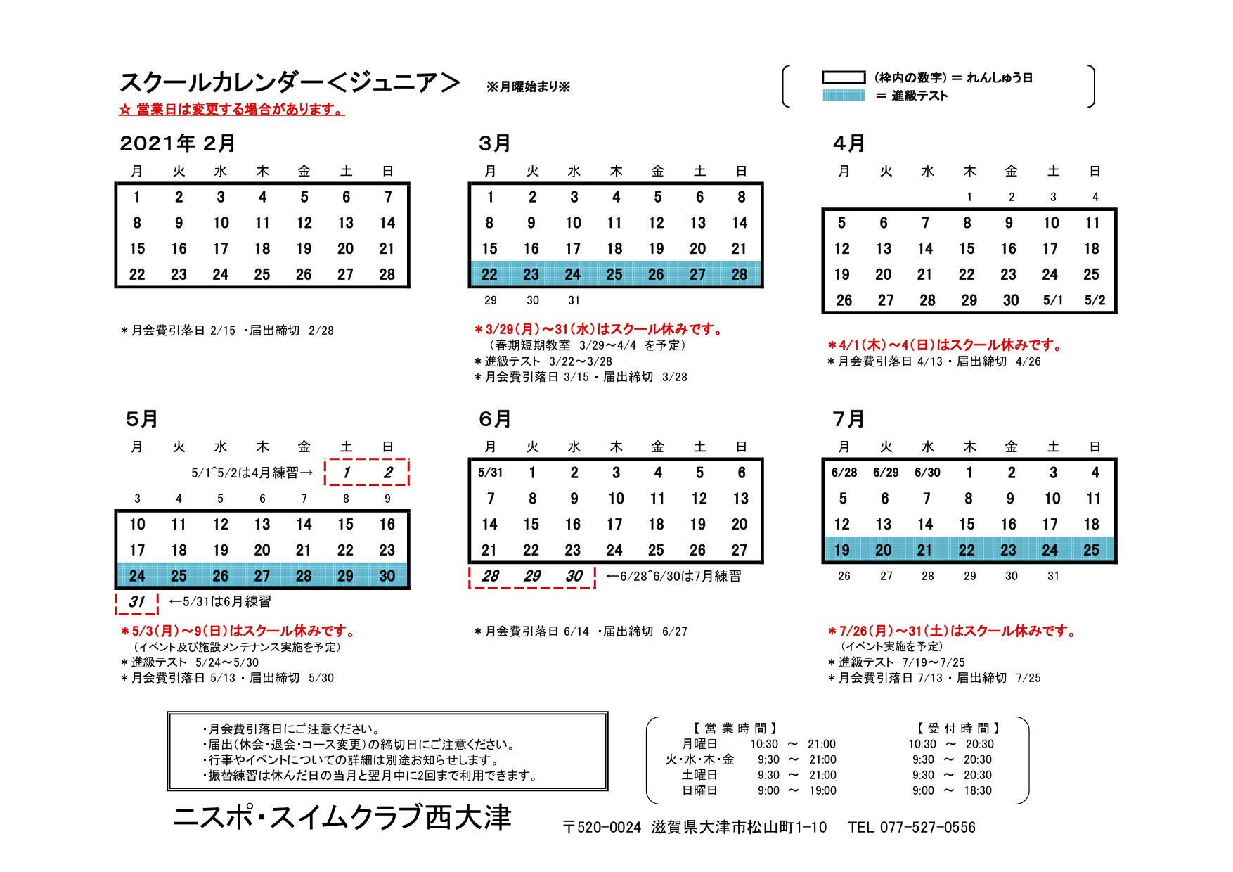 西大津カレンダー2021年_1-3