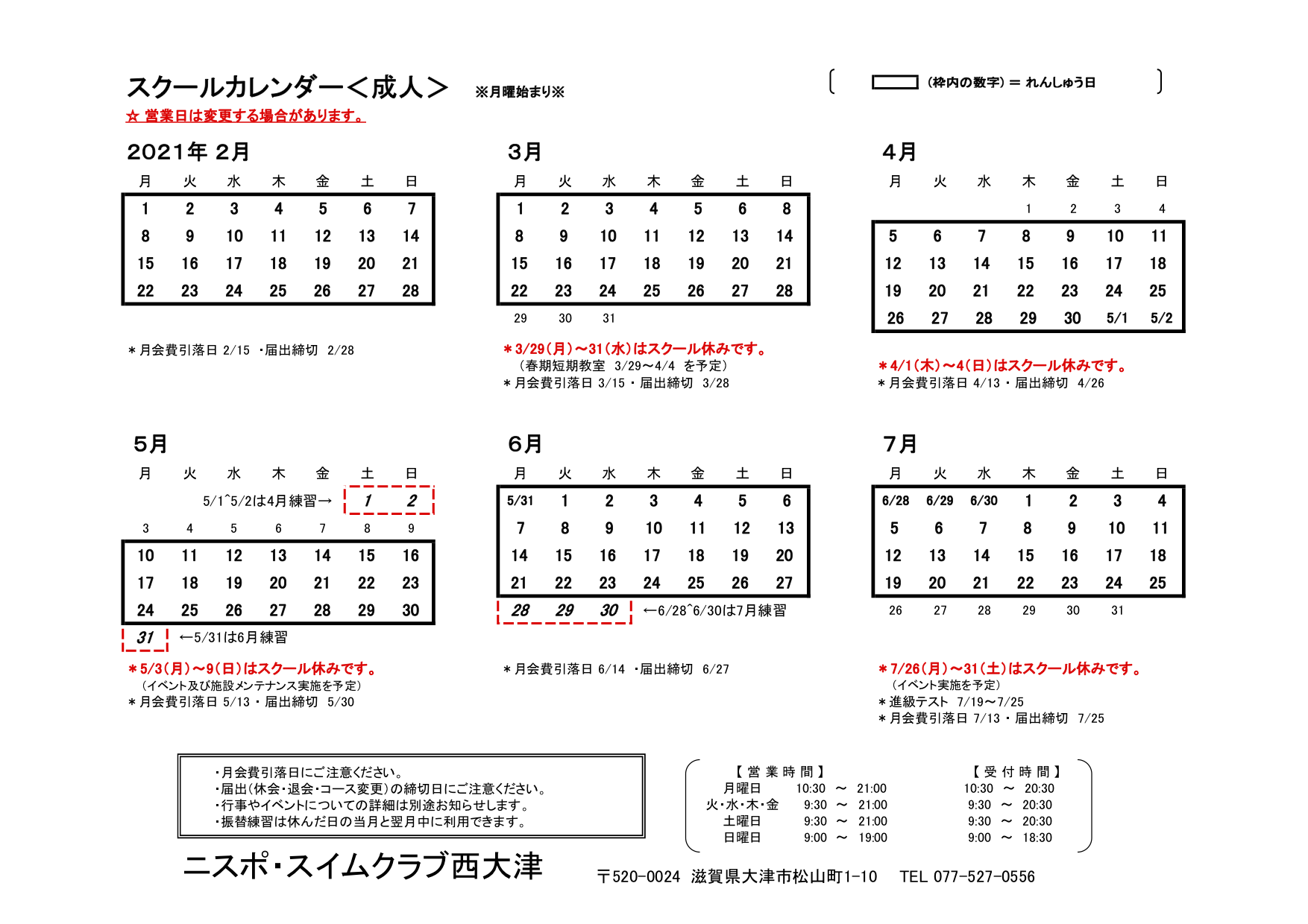 西大津成人カレンダー2021年_1-3
