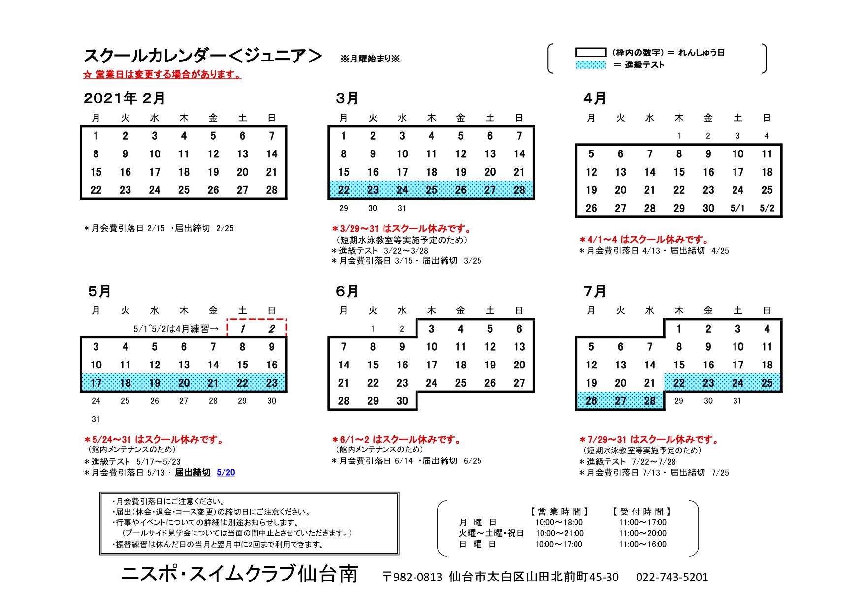 2021年度1〜3月仙台南ジュニア練習カレンダー