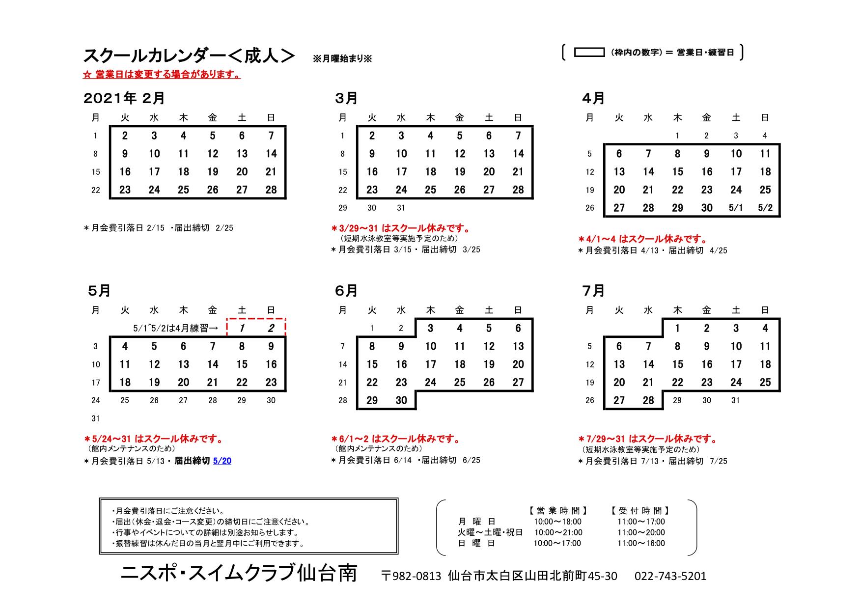 2021年度1〜3月仙台南成人練習カレンダー