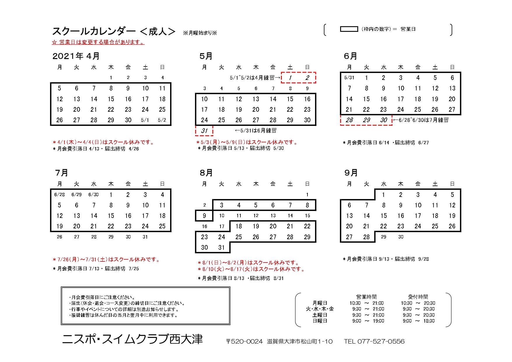 西大津成人カレンダー