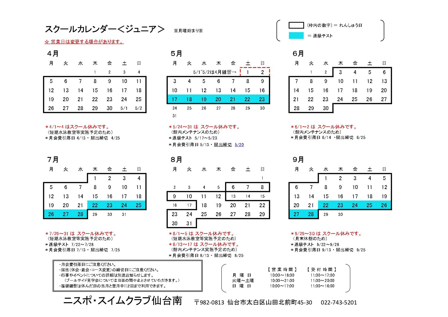 仙台南ジュニア練習カレンダー