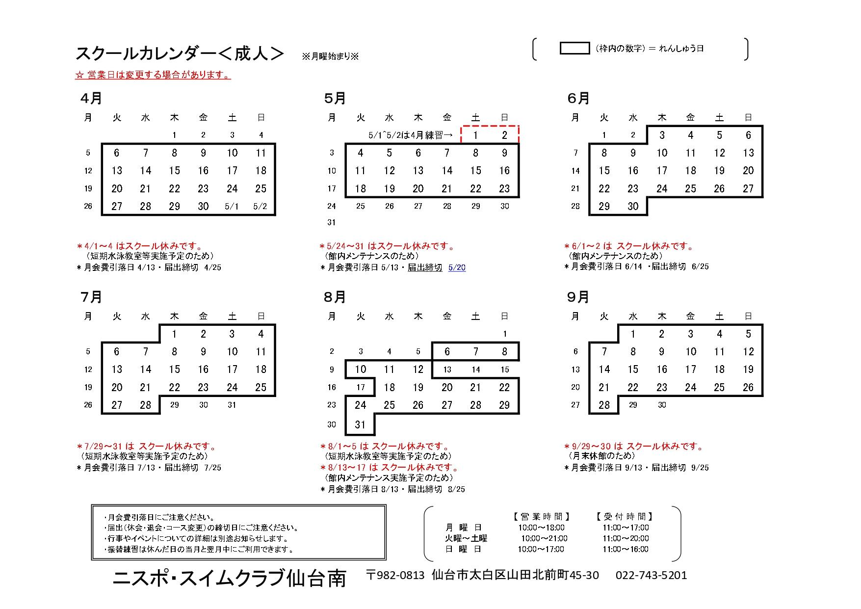 仙台南成人練習カレンダー