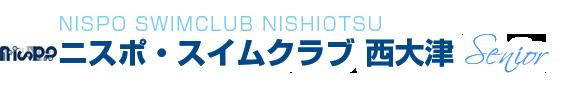 ニスポ西大津成人コース