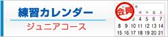練習カレンダー・ジュニアコース