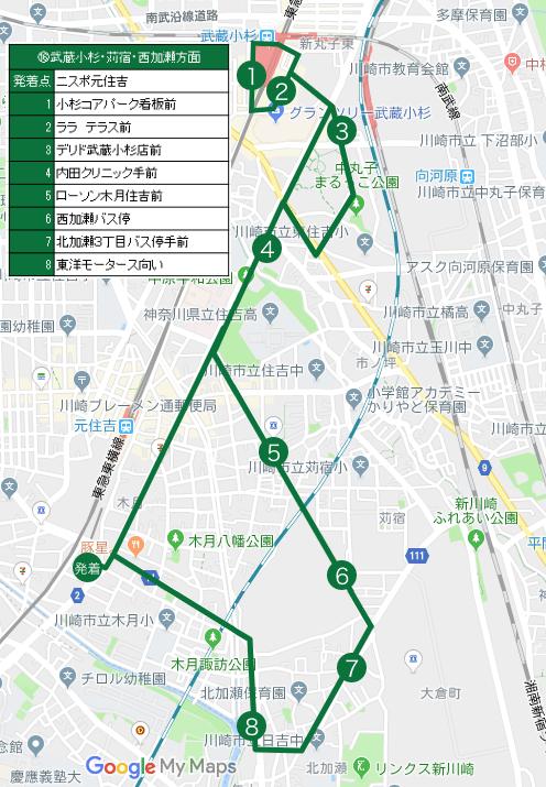 武蔵小杉・苅宿・西加瀬方面ルートの地図です。